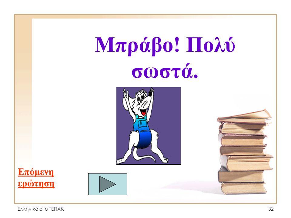 Ελληνικά στο ΤΕΠΑΚ31 Λάθος ! Προσπάθησε ξανά ! Πίσω