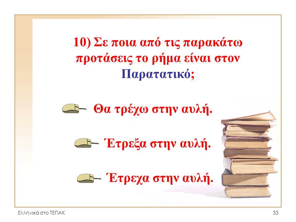 Ελληνικά στο ΤΕΠΑΚ32 Μπράβο! Πολύ σωστά. Επόμενη ερώτηση
