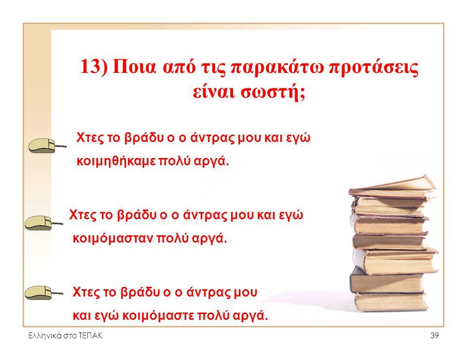Ελληνικά στο ΤΕΠΑΚ38 Μπράβο! Πολύ σωστά. Επόμενη ερώτηση