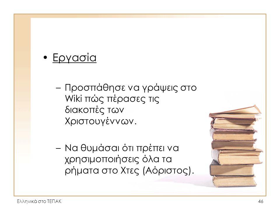 Ελληνικά στο ΤΕΠΑΚ45