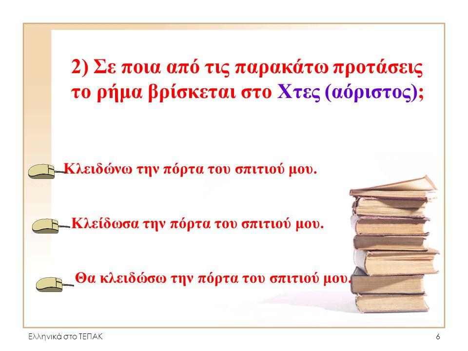 Ελληνικά στο ΤΕΠΑΚ5 Μπράβο! Πολύ σωστά. Επόμενη ερώτηση