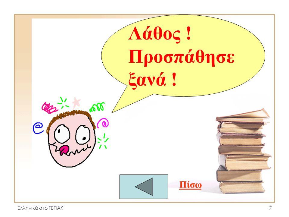 Ελληνικά στο ΤΕΠΑΚ17 Μπράβο! Πολύ σωστά. Επόμενη ερώτηση