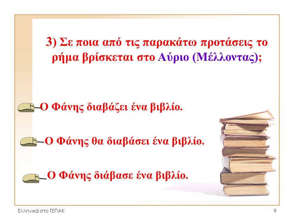 Ελληνικά στο ΤΕΠΑΚ9 Ο Φάνης διάβασε ένα βιβλίο.Ο Φάνης διαβάζει ένα βιβλίο.