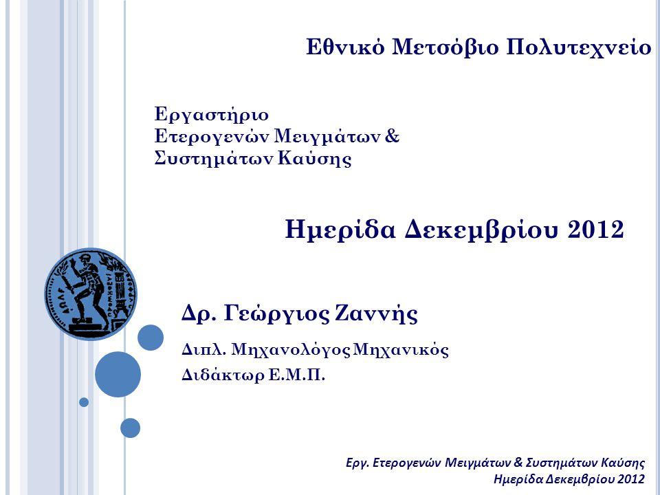 Ημερίδα Δεκεμβρίου 2012 Δρ. Γεώργιος Ζαννής Διπλ.
