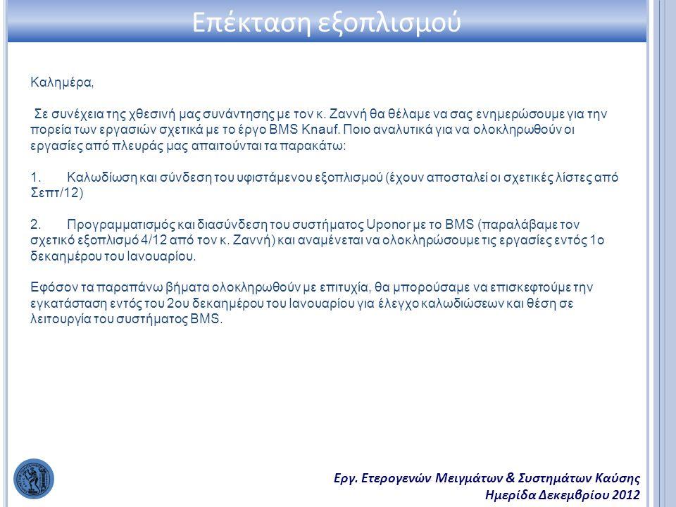 Εργ. Ετερογενών Μειγμάτων & Συστημάτων Καύσης Ημερίδα Δεκεμβρίου 2012 Επέκταση εξοπλισμού Καλημέρα, Σε συνέχεια της χθεσινή μας συνάντησης με τον κ. Z