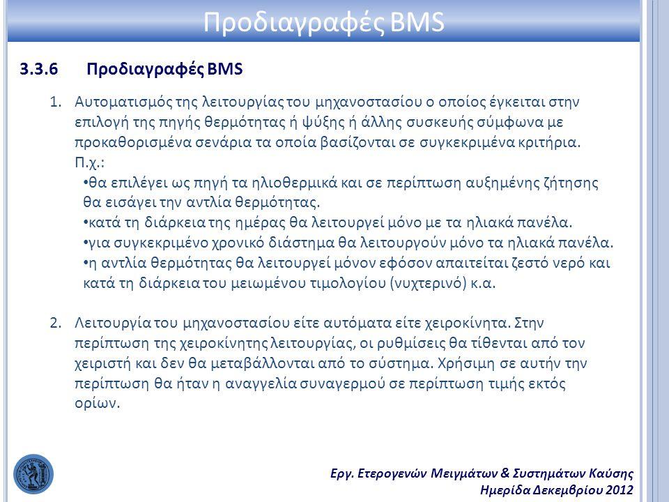 Εργ. Ετερογενών Μειγμάτων & Συστημάτων Καύσης Ημερίδα Δεκεμβρίου 2012 3.3.6Προδιαγραφές BMS Προδιαγραφές BMS 1.Αυτοματισμός της λειτουργίας του μηχανο