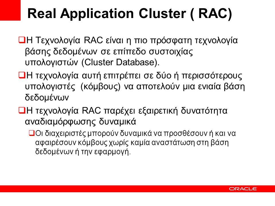 Real Application Cluster ( RAC)  Η Τεχνολογία RAC είναι η πιο πρόσφατη τεχνολογία βάσης δεδομένων σε επίπεδο συστοιχίας υπολογιστών (Cluster Database