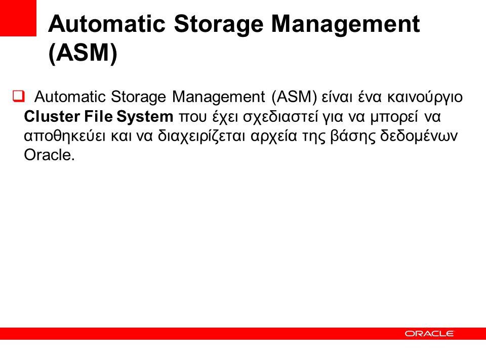 Automatic Storage Management (ASM)  Automatic Storage Management (ASM) είναι ένα καινούργιο Cluster File System που έχει σχεδιαστεί για να μπορεί να