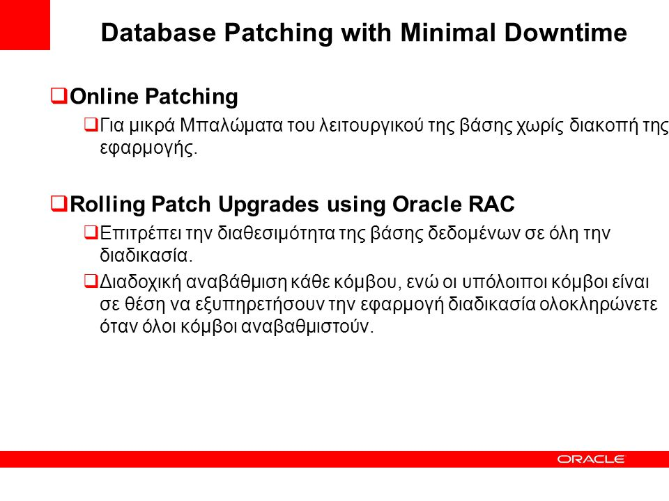 Database Patching with Minimal Downtime  Online Patching  Για μικρά Μπαλώματα του λειτουργικού της βάσης χωρίς διακοπή της εφαρμογής.  Rolling Patc