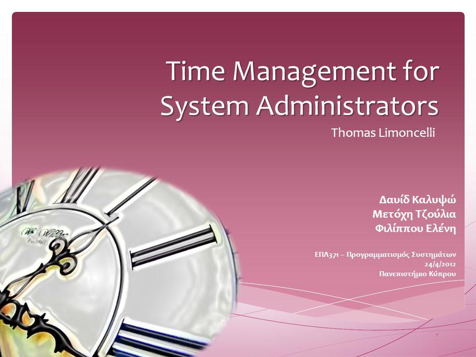 Time Management for System Administrators Thomas Limoncelli Δαυίδ Καλυψώ Μετόχη Τζούλια Φιλίππου Ελένη ΕΠΛ371 – Προγραμματισμός Συστημάτων 24/4/2012 Π