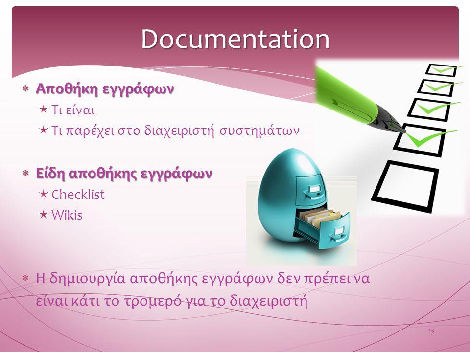 Αποθήκη εγγράφων  Τι είναι  Τι παρέχει στο διαχειριστή συστημάτων  Είδη αποθήκης εγγράφων  Checklist  Wikis  Η δημιουργία αποθήκης εγγράφων δε