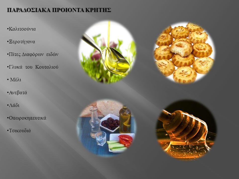 ΠΑΡΑΔΟΣΙΑΚΑ ΠΡΟΙΟΝΤΑ ΚΡΗΤΗΣ • Καλιτσούνια • Ξεροτήγανα • Πίτες Διαφόρων ειδών • Γλυκά του Κουταλιού • Μέλι • Ανεβατά • Λάδι • Οπωροκηπευτικά • Τσικουδ