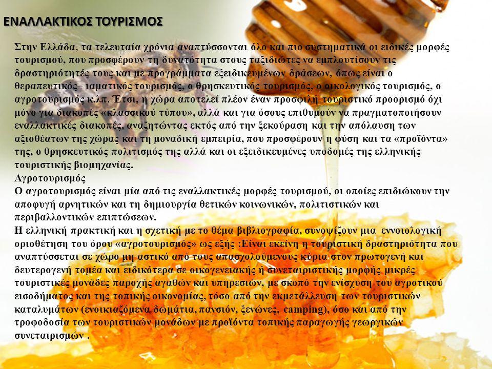 ΣΥΜΠΕΡΑΣΜΑΤΑ ΤΡΙΤΟΥ ΕΡΩΤΗΜΑΤΟΛΟΓΙΟΥ Είναι η πρώτη φορά που επισκέπτεστε την Αθήνα ; Η πλειοψηφία απάντησε ότι ναι είναι η πρώτη φορά που επισκέπτονται την Αθήνα / Ελλάδα.