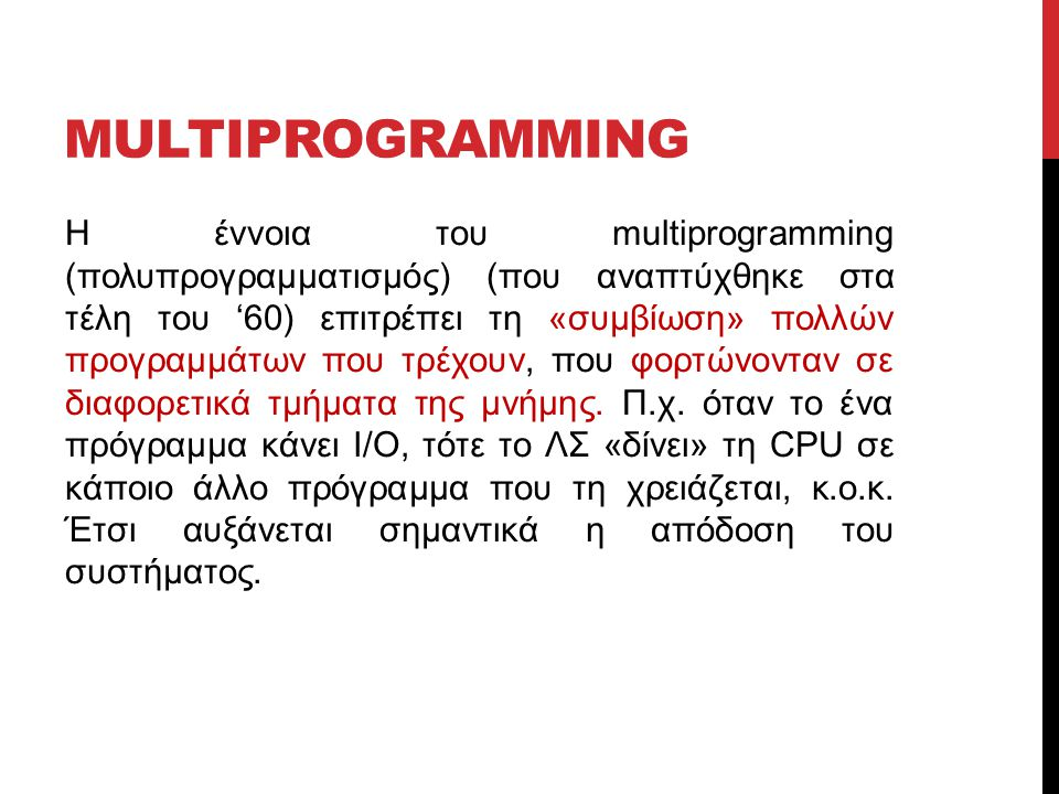 MULTIPROGRAMMING Η έννοια του multiprogramming (πολυπρογραμματισμός) (που αναπτύχθηκε στα τέλη του '60) επιτρέπει τη «συμβίωση» πολλών προγραμμάτων πο