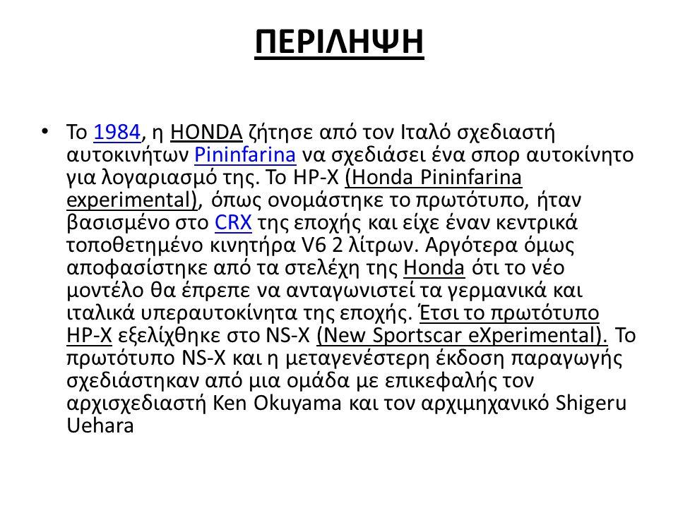 ΠΕΡΙΛΗΨΗ • Το 1984, η HONDA ζήτησε από τον Ιταλό σχεδιαστή αυτοκινήτων Pininfarina να σχεδιάσει ένα σπορ αυτοκίνητο για λογαριασμό της.