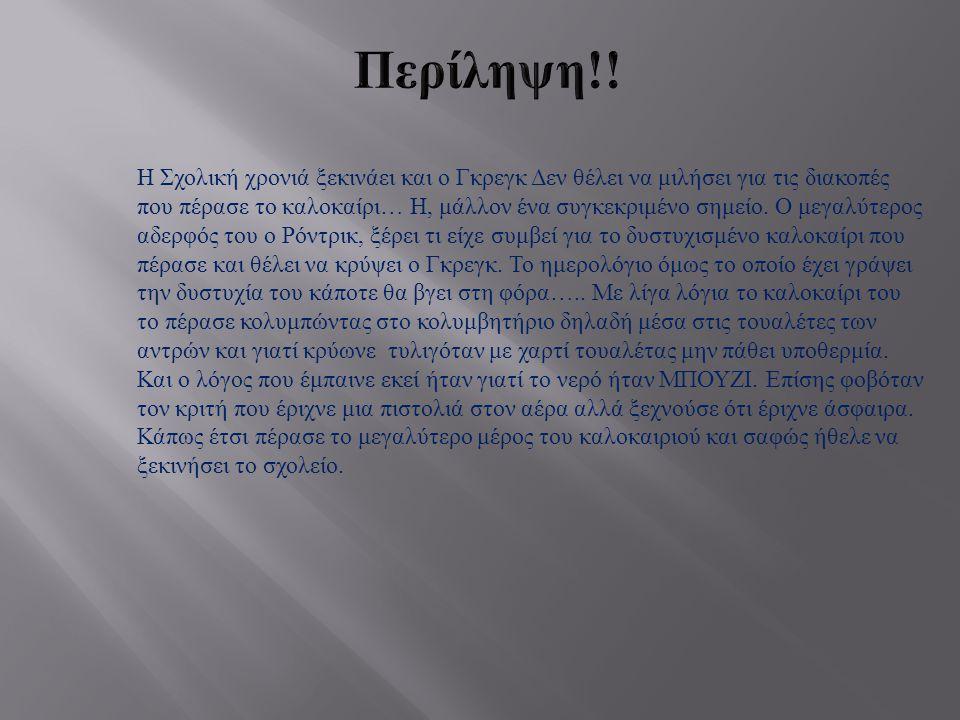 Το Ημερολόγιο ενός Σπασίκλα2 Συγγραφέας : Τζεφ Κίνι. Εικονογραφος : Τσαντ Βέκερμαν και Τζεφ Κίνι. Μετάφραση : Χαρά Γιαννακοπούλου.