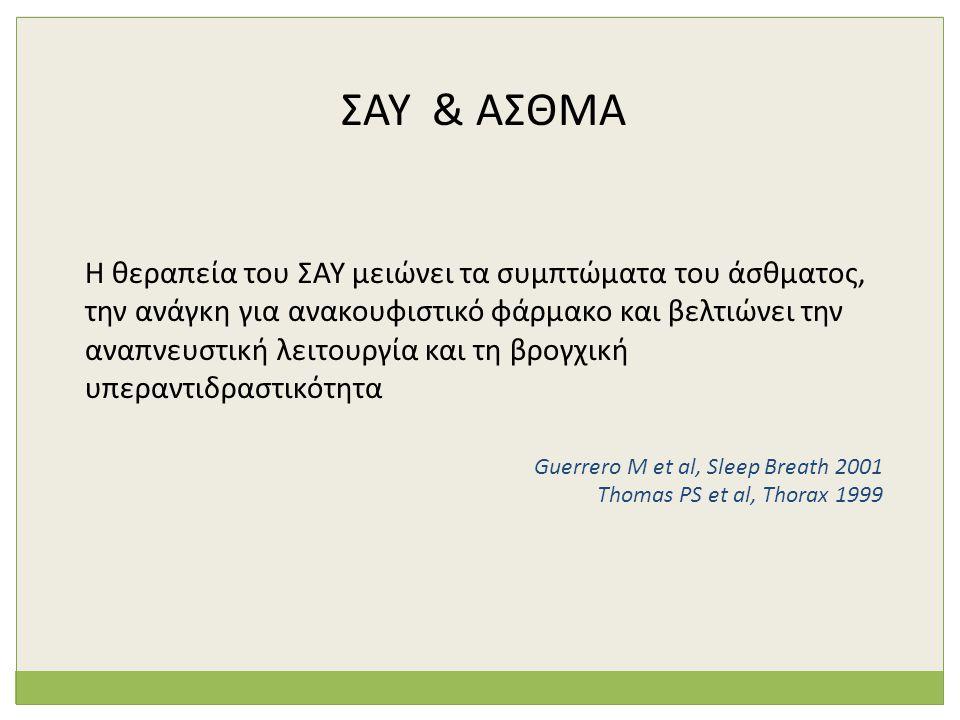 ΣΑΥ & ΑΣΘΜΑ Η θεραπεία του ΣΑΥ μειώνει τα συμπτώματα του άσθματος, την ανάγκη για ανακουφιστικό φάρμακο και βελτιώνει την αναπνευστική λειτουργία και