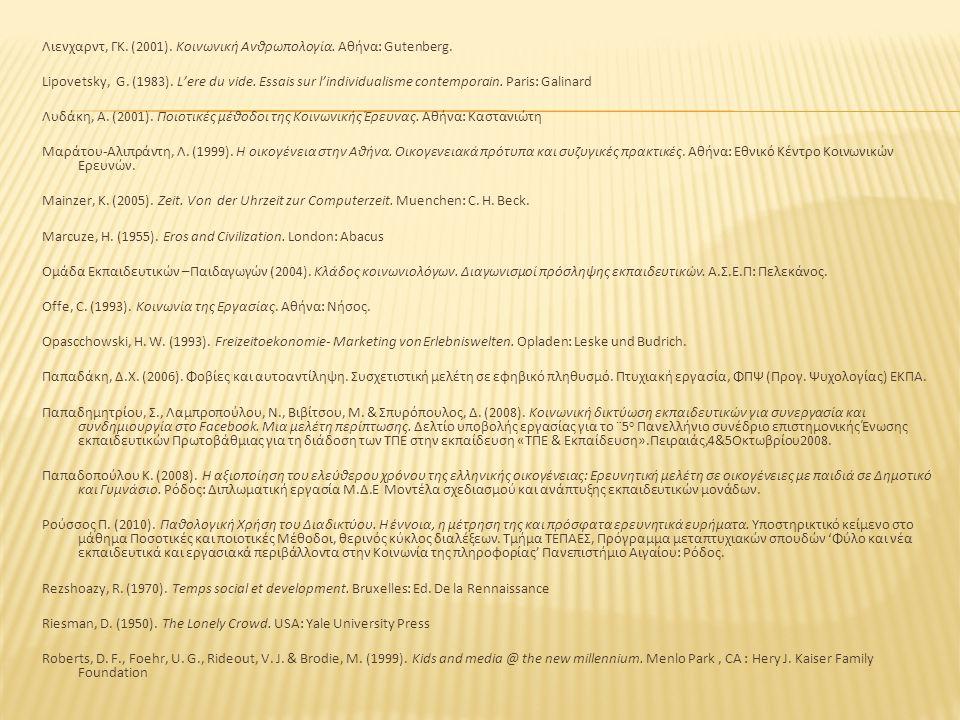Λιενχαρντ, ΓΚ. (2001). Κοινωνική Ανθρωπολογία. Αθήνα: Gutenberg. Lipovetsky, G. (1983). L'ere du vide. Essais sur l'individualisme contemporain. Paris