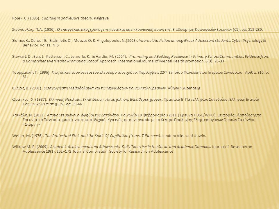 Rojek, C. (1985). Capitalism and leisure theory. Palgrave Σινόπουλος, Π.Α. (1986). Ο επαγγελματικός χρόνος της γυναίκας και η κοινωνική ποινή της. Επι
