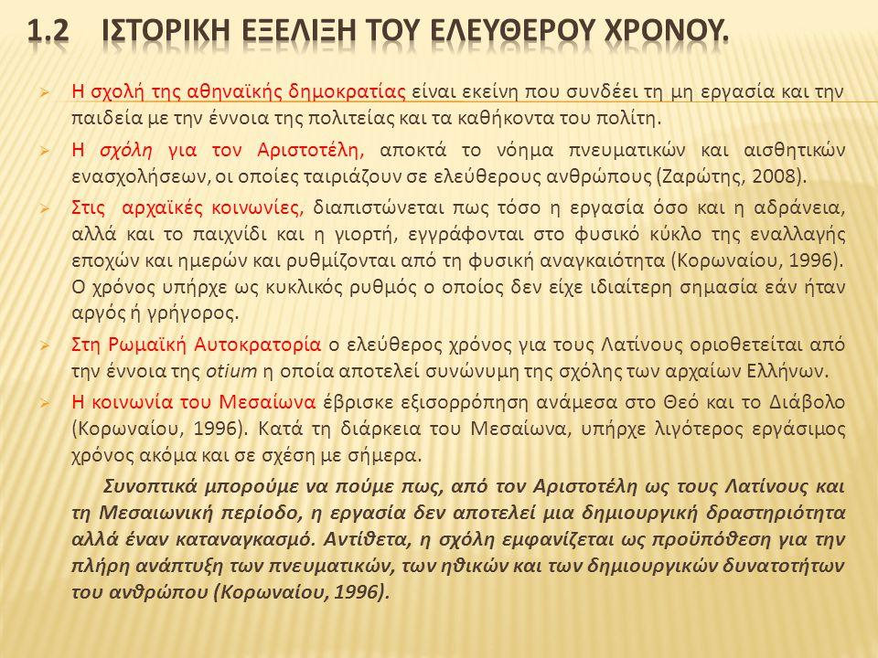  Η σχολή της αθηναϊκής δημοκρατίας είναι εκείνη που συνδέει τη μη εργασία και την παιδεία με την έννοια της πολιτείας και τα καθήκοντα του πολίτη. 