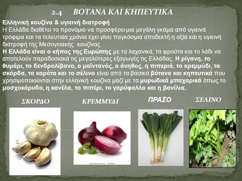 2.4 ΒΟΤΑΝΑ ΚΑΙ ΚΗΠΕΥΤΙΚΑ Ελληνική κουζίνα & υγιεινή διατροφή Η Ελλάδα διαθέτει το προνόμιο να προσφέρει μια μεγάλη γκάμα από υγιεινά τρόφιμα και τα τε