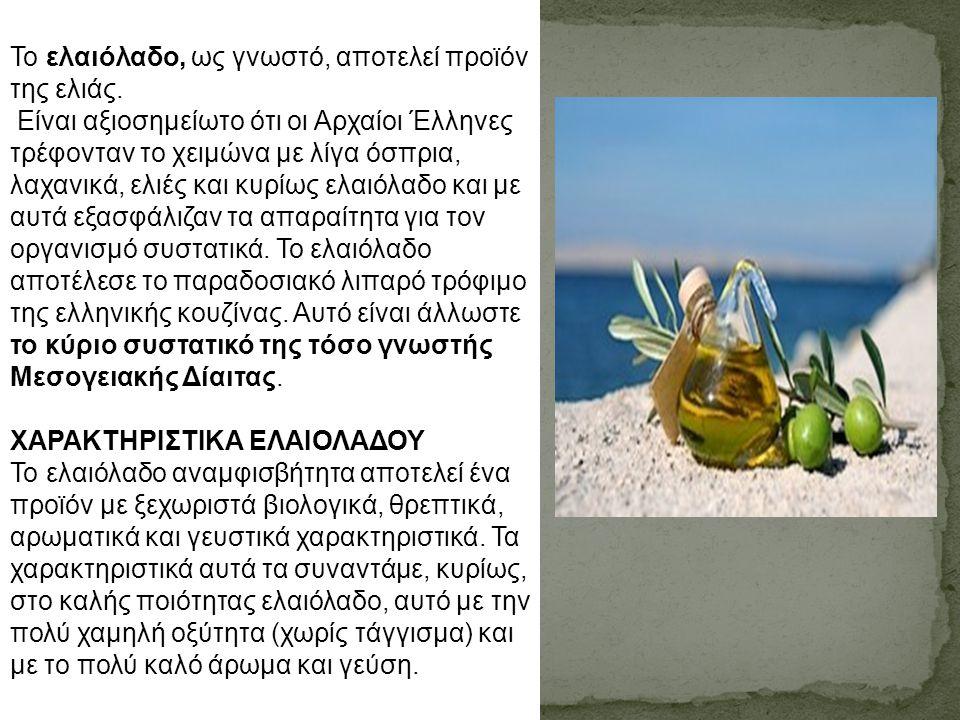 2.6 ΤΟ ΕΛΑΙΟΛΑΔΟ Το ελαιόλαδο, ως γνωστό, αποτελεί προϊόν της ελιάς. Είναι αξιοσημείωτο ότι οι Αρχαίοι Έλληνες τρέφονταν το χειμώνα με λίγα όσπρια, λα