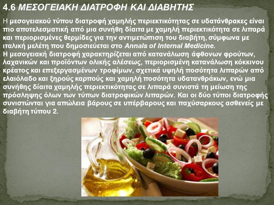 4.6 ΜΕΣΟΓΕΙΑΚΗ ΔΙΑΤΡΟΦΗ ΚΑΙ ΔΙΑΒΗΤΗΣ Η μεσογειακού τύπου διατροφή χαμηλής περιεκτικότητας σε υδατάνθρακες είναι πιο αποτελεσματική από μια συνήθη δίαι