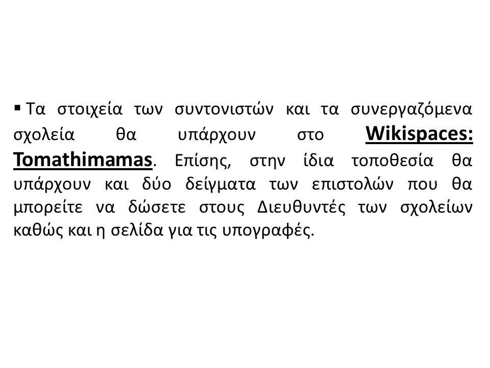  Τα στοιχεία των συντονιστών και τα συνεργαζόμενα σχολεία θα υπάρχουν στο Wikispaces: Tomathimamas. Επίσης, στην ίδια τοποθεσία θα υπάρχουν και δύο δ