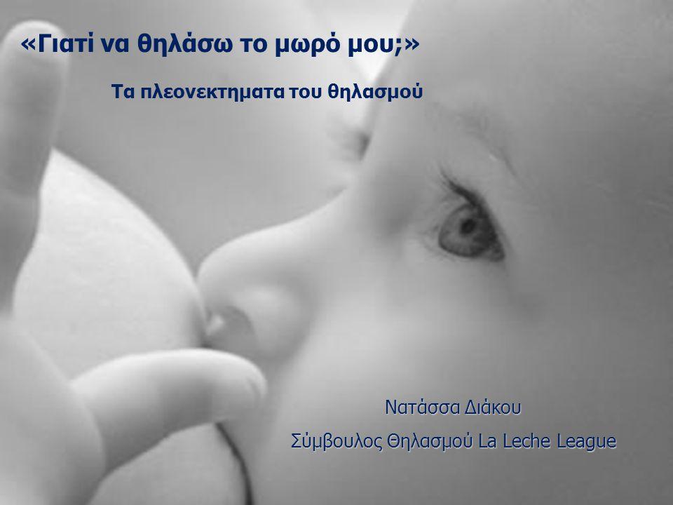 «Γιατί να θηλάσω το μωρό μου;» Τα πλεονεκτηματα του θηλασμού Νατάσσα Διάκου Σύμβουλος Θηλασμού La Leche League