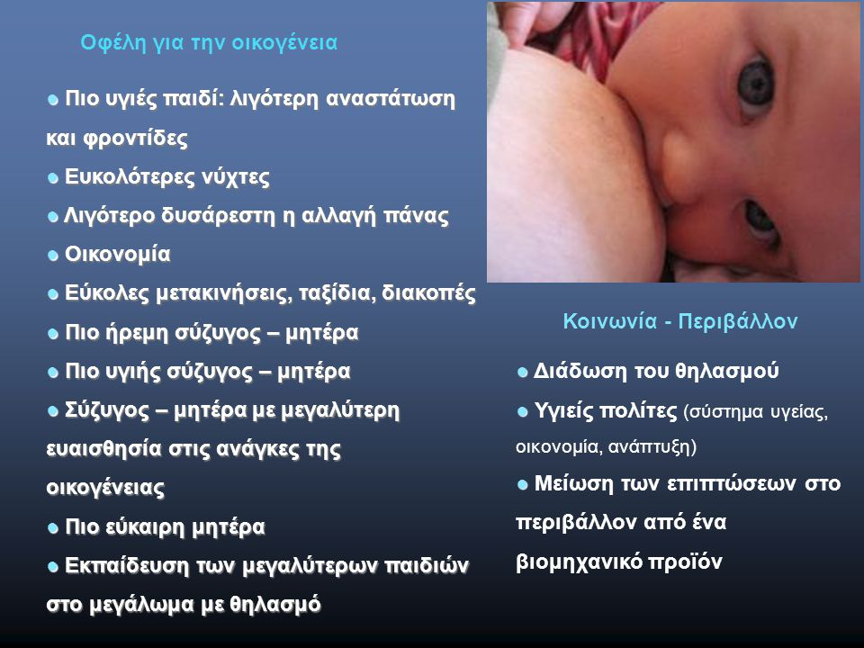 Τα οφέλη τόσο για το παιδί όσο και για τη μητέρα είναι δοσοεξαρτώμενα: όσο περισσότερους μήνες διαρκεί ο θηλασμός τόσο αυξάνεται το όφελος σε κάθε πεδίο, σωματικό και ψυχικό.