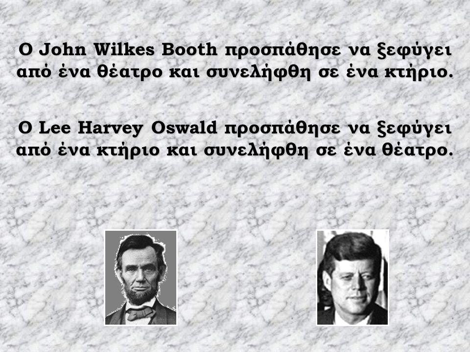 Ο Lincoln πέθανε σε ένα θέατρο που λεγόταν Kennedy .