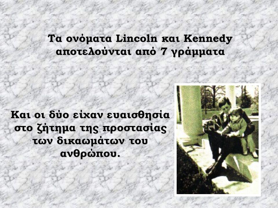 Tα ονόματα Lincoln και Kennedy αποτελούνται από 7 γράμματα Και οι δύο είχαν ευαισθησία στο ζήτημα της προστασίας των δικαωμάτων του ανθρώπου.