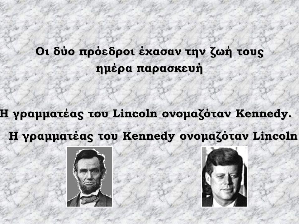 Οι συζηγοι και των δυο προέδρων έχασαν το παιδί τους όταν κατοικούσαν στον Λευκό Οίκο Οι δύο πρόεδροι δολοφονήθηκαν με μια σφαίρα στο κεφάλι