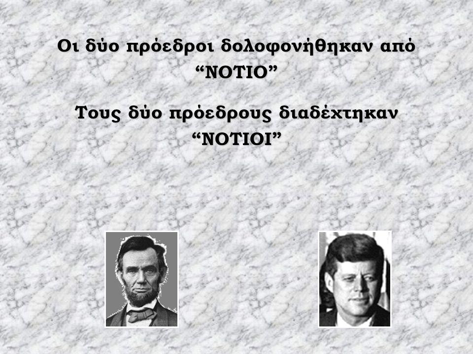 Οι δύο πρόεδροι δολοφονήθηκαν από ΝΟΤΙΟ Τους δύο πρόεδρους διαδέχτηκαν ΝΟΤΙΟΙ