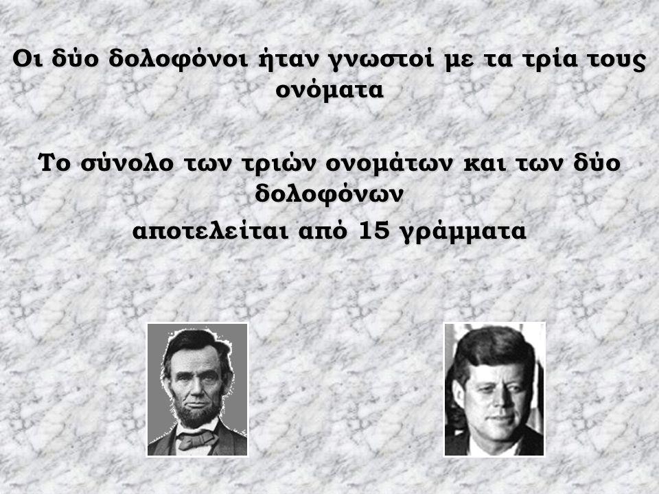 Οι δύο δολοφόνοι ήταν γνωστοί με τα τρία τους ονόματα Το σύνολο των τριών ονομάτων και των δύο δολοφόνων αποτελείται από 15 γράμματα