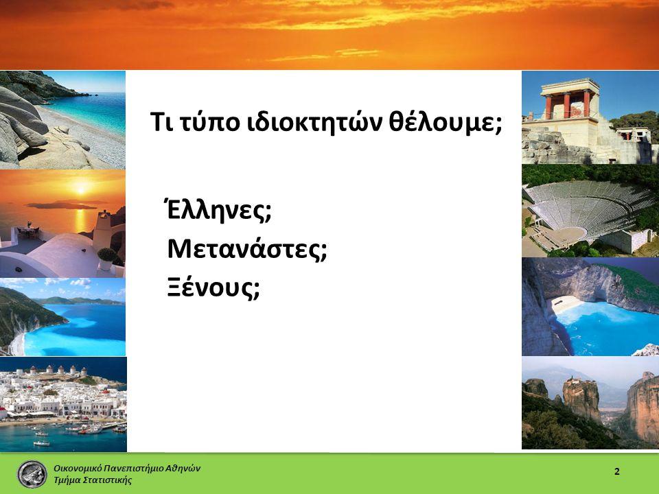 Οικονομικό Πανεπιστήμιο Αθηνών Τμήμα Στατιστικής Τι τύπο ιδιοκτητών θέλουμε; 2 Έλληνες; Μετανάστες; Ξένους;