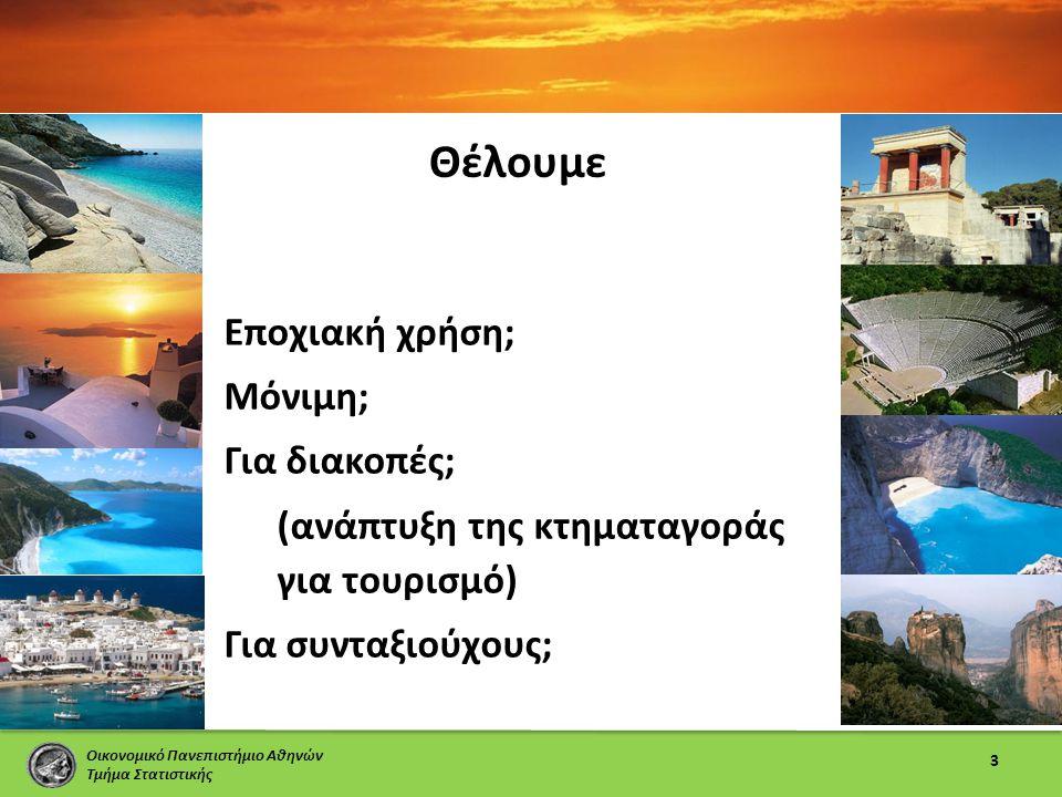 Οικονομικό Πανεπιστήμιο Αθηνών Τμήμα Στατιστικής Θέλουμε 3 Εποχιακή χρήση; Μόνιμη; Για διακοπές; (ανάπτυξη της κτηματαγοράς για τουρισμό) Για συνταξιούχους;