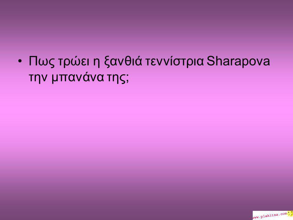 •Πως τρώει η ξανθιά τεννίστρια Sharapova την μπανάνα της;