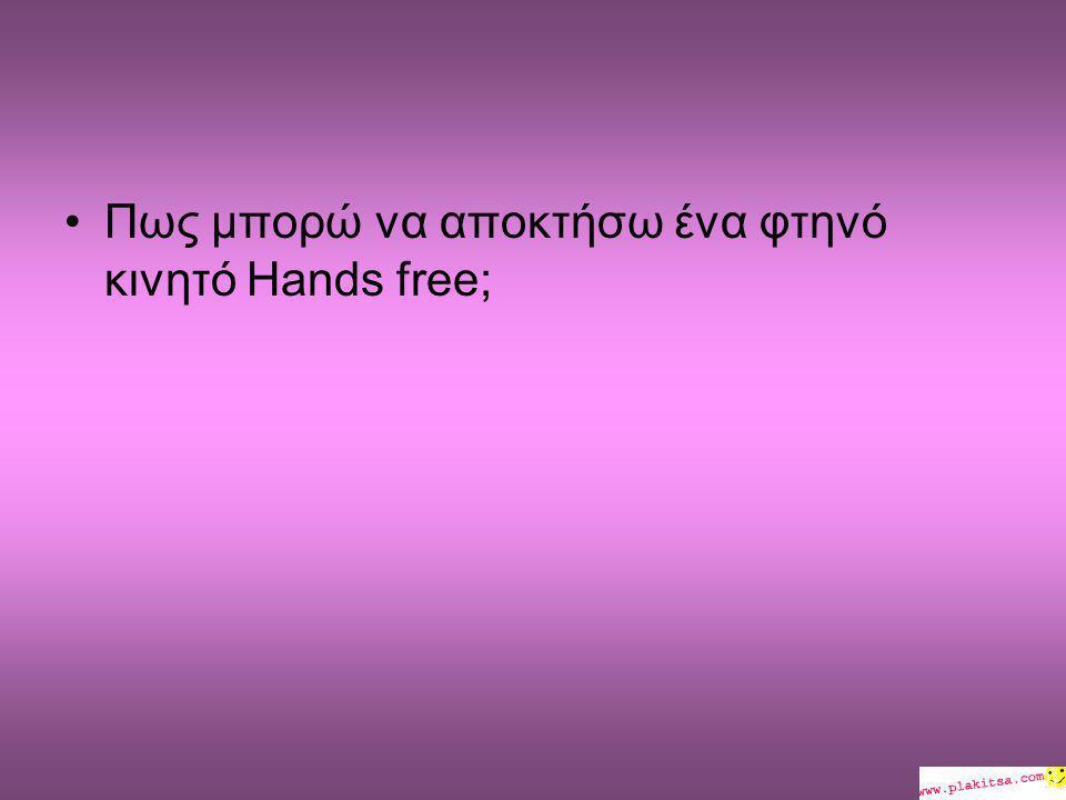 •Πως μπορώ να αποκτήσω ένα φτηνό κινητό Hands free;