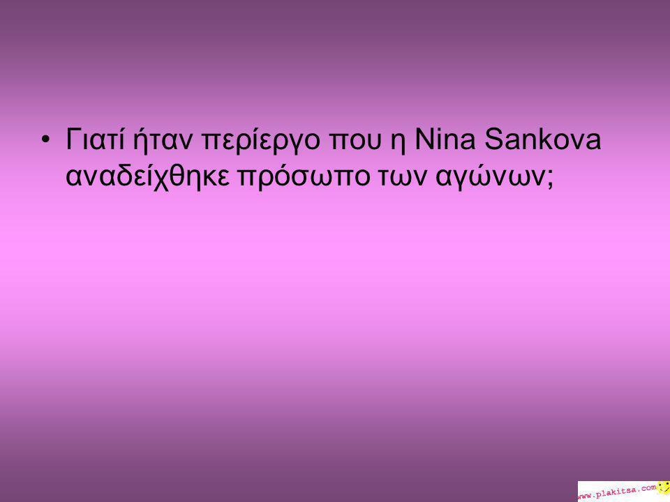 •Γιατί ήταν περίεργο που η Nina Sankova αναδείχθηκε πρόσωπο των αγώνων;