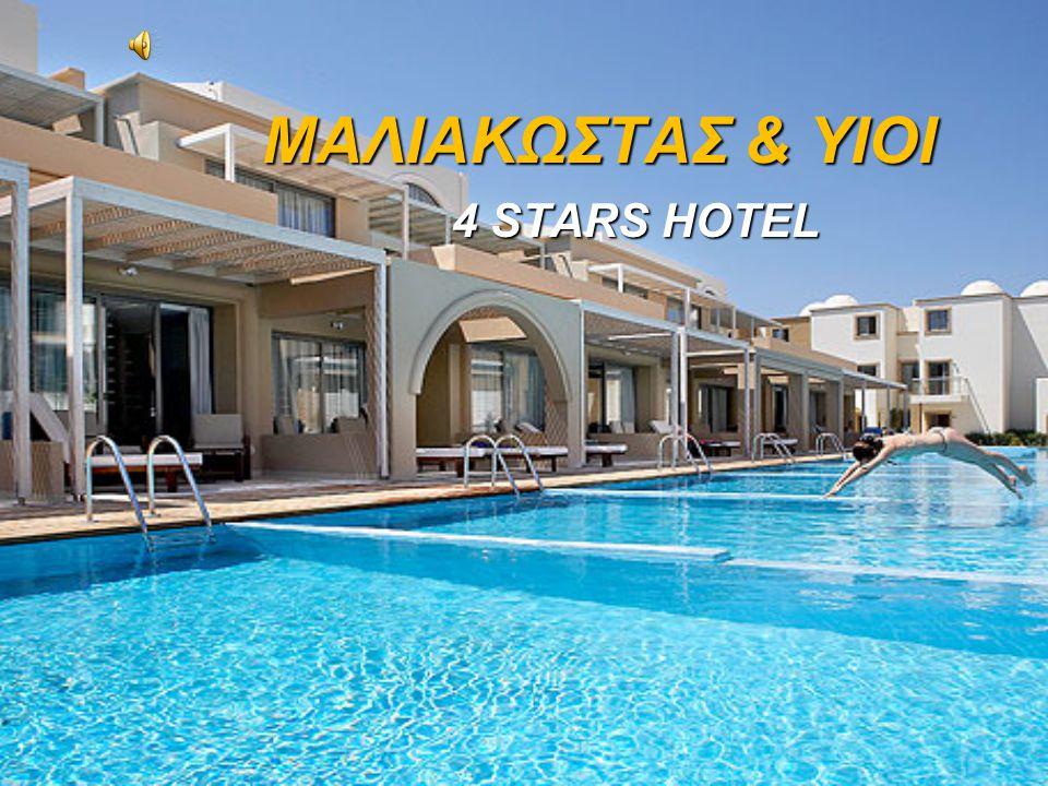ΜΑΛΙΑΚΩΣΤΑΣ & ΥΙΟΙ 4 STARS HOTEL