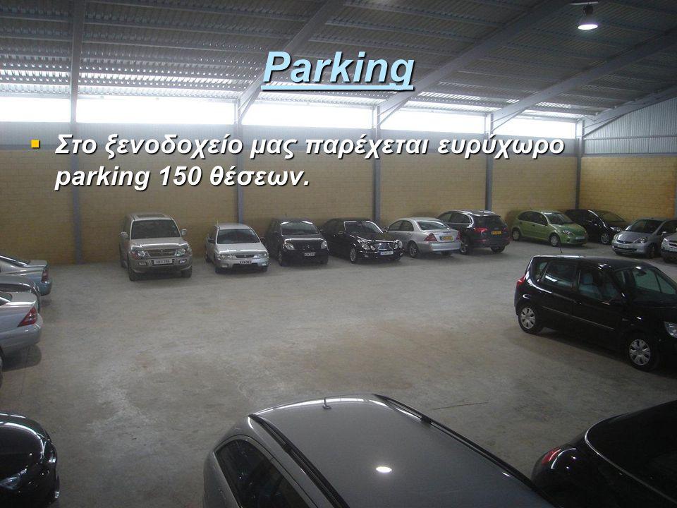 Parking  Στο ξενοδοχείο μας παρέχεται ευρύχωρο parking 150 θέσεων.