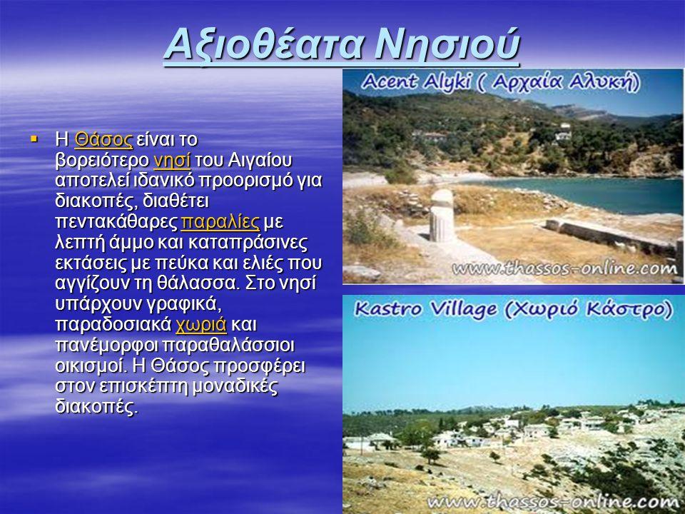 Αξιοθέατα Νησιού  Η Θάσος είναι το βορειότερο νησί του Αιγαίου αποτελεί ιδανικό προορισμό για διακοπές, διαθέτει πεντακάθαρες παραλίες με λεπτή άμμο