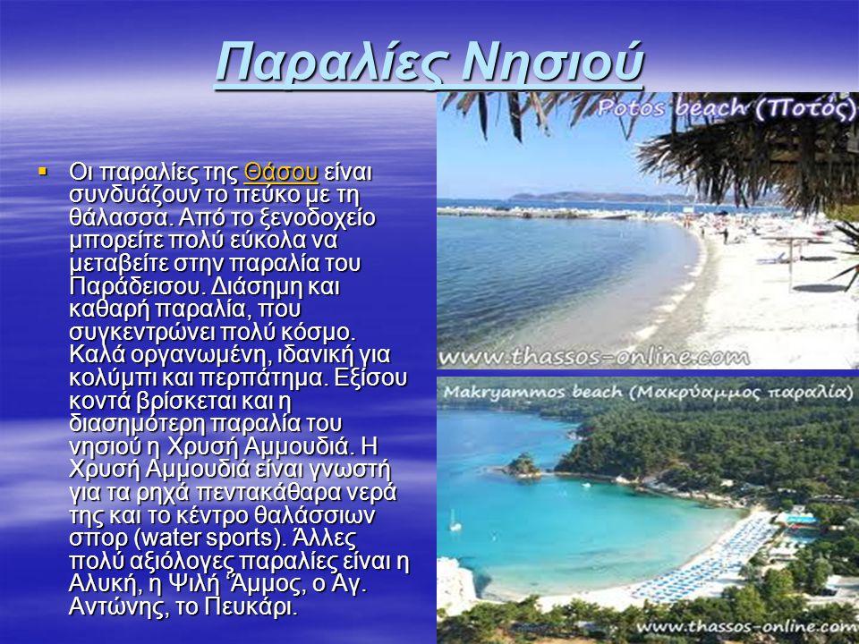 Παραλίες Νησιού  Οι παραλίες της Θάσου είναι συνδυάζουν το πεύκο με τη θάλασσα. Από το ξενοδοχείο μπορείτε πολύ εύκολα να μεταβείτε στην παραλία του