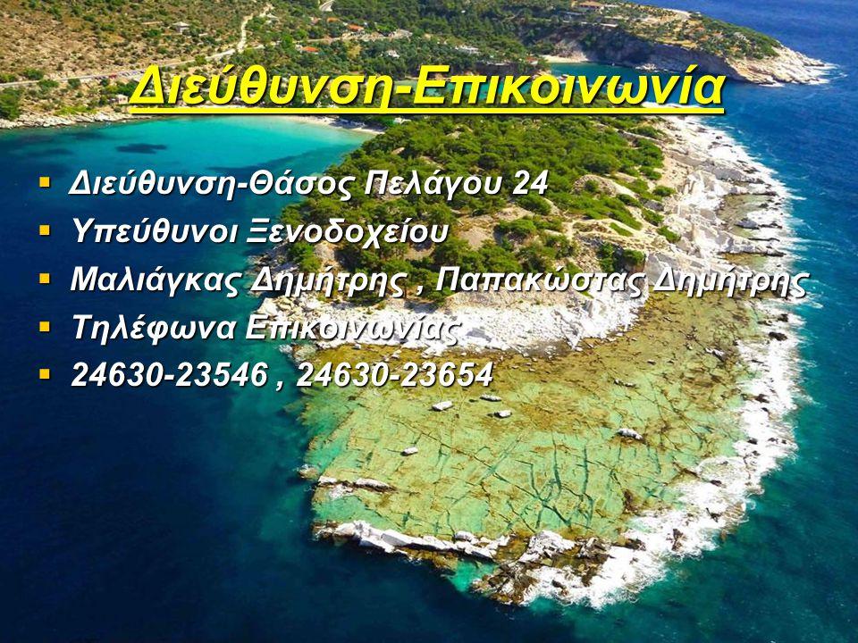 Διεύθυνση-Επικοινωνία  Διεύθυνση-Θάσος Πελάγου 24  Υπεύθυνοι Ξενοδοχείου  Μαλιάγκας Δημήτρης, Παπακώστας Δημήτρης  Τηλέφωνα Επικοινωνίας  24630-2