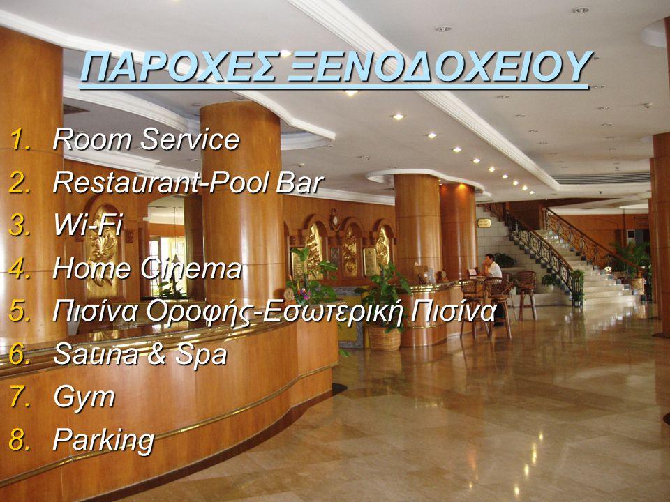 ΠΑΡΟΧΕΣ ΞΕΝΟΔΟΧΕΙΟΥ 1.Room Service 2.Restaurant-Pool Bar 3.Wi-Fi 4.Home Cinema 5.Πισίνα Οροφής-Εσωτερική Πισίνα 6.Sauna & Spa 7.Gym 8.Parking
