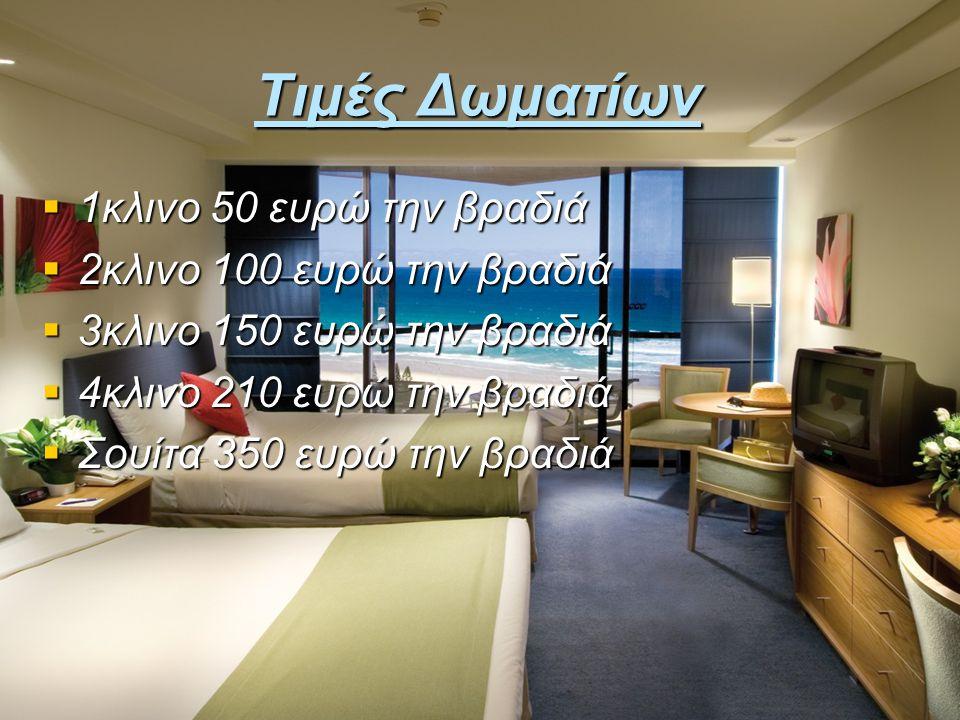 Τιμές Δωματίων  1κλινο 50 ευρώ την βραδιά  2κλινο 100 ευρώ την βραδιά  3κλινο 150 ευρώ την βραδιά  4κλινο 210 ευρώ την βραδιά  Σουίτα 350 ευρώ τη
