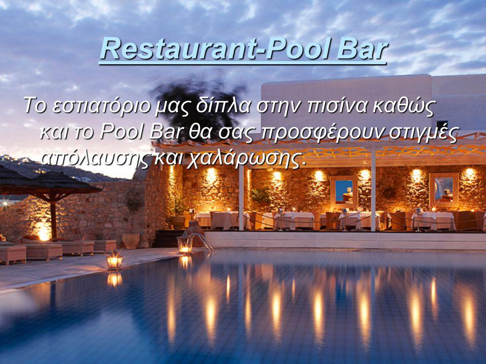Restaurant-Pool Bar Το εστιατόριο μας δίπλα στην πισίνα καθώς και το Pool Bar θα σας προσφέρουν στιγμές απόλαυσης και χαλάρωσης.