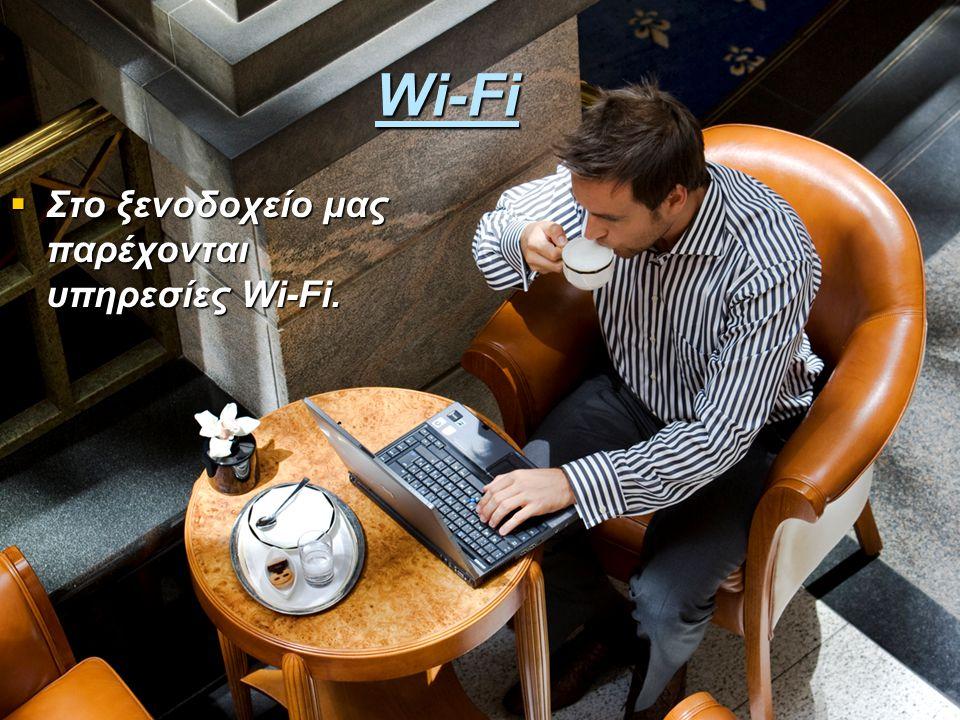 Wi-Fi  Στο ξενοδοχείο μας παρέχονται υπηρεσίες Wi-Fi.