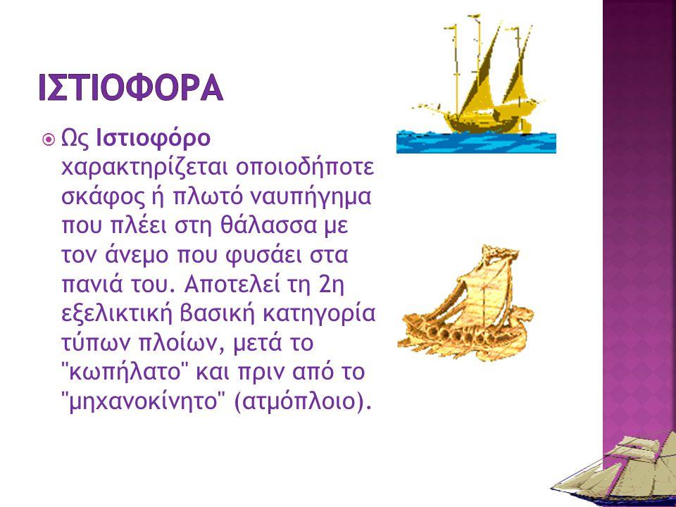 ΤΤα εμπορικά πλοία είναι η ραχοκοκκαλιά του σημερινού συστήματος εμπορίου. ΤΤα πλοία αυτά μεταφέρουν ασφαλέστατα τεράστιες ποσότητες εμπορευμάτων